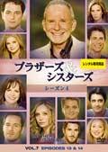 ブラザーズ&シスターズ シーズン4 VOL.7