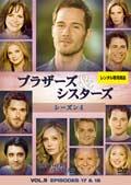 ブラザーズ&シスターズ シーズン4 VOL.9