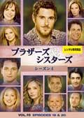 ブラザーズ&シスターズ シーズン4 VOL.10