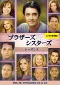 ブラザーズ&シスターズ シーズン4 VOL.12
