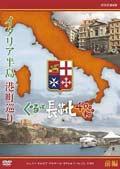 イタリア半島 港町巡り ぐるっと長靴4000キロ 前編