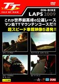 これが世界最高峰の公道レース マン島TTマウンテンコースだ!!/超スピード車載映像5連発!!