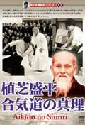 有川定輝顕彰DVD シリーズvol.1 植芝盛平 合気道の真理
