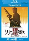 【Blu-ray】男たちの挽歌 III アゲイン/明日への誓い