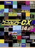 ゲームセンターCX 14.0