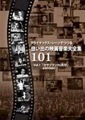 クライマックス・シーンでつづる想い出の映画音楽大全集 Vol.1 カサブランカ/哀愁