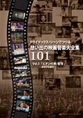 クライマックス・シーンでつづる想い出の映画音楽大全集 Vol.3 エデンの東/慕情