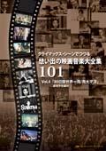 クライマックス・シーンでつづる想い出の映画音楽大全集 Vol.4 80日間世界一周/南太平洋