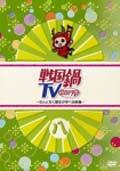 戦国鍋TV 〜なんとなく歴史が学べる映像〜 セット2