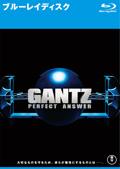 【Blu-ray】GANTZ PERFECT ANSWER