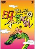まんが日本昔ばなし 第6巻