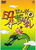 まんが日本昔ばなし 第8巻