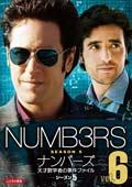 ナンバーズ 天才数学者の事件ファイル シーズン5 vol.6