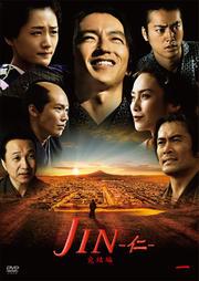 JIN -仁- 完結編セット
