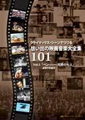 クライマックス・シーンでつづる想い出の映画音楽大全集 Vol.5 ベン・ハー/荒野の7人