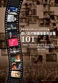 クライマックス・シーンでつづる想い出の映画音楽大全集 Vol.6 サウンド・オブ・ミュージック/アラビアのロレンス