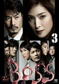 BOSS 2nd SEASON 3