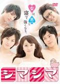 シマシマ vol.1