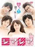 シマシマ vol.3