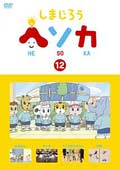 しまじろう ヘソカ vol.12