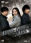 特別捜査隊MSS 1