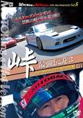 BestMOTORing&HotVersion ベスト・セレクションDVD Vol.5 峠 最強伝説 3 ストリートチューニングNo.1決定戦