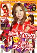バトルヒロイン倶楽部シリーズ3 SFキャットファイト銀河レディマックスVS火星怪嬢テンタクィーン