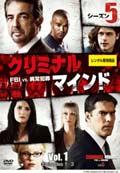 クリミナル・マインド FBI vs. 異常犯罪 シーズン5 Vol.1