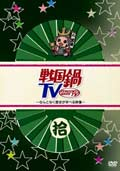 戦国鍋TV 〜なんとなく歴史が学べる映像〜 拾