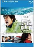 【Blu-ray】岳 -ガク-
