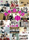 AKB48 ネ申テレビ (シーズン4〜7)セット
