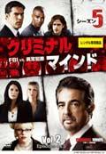 クリミナル・マインド FBI vs. 異常犯罪 シーズン5 Vol.2
