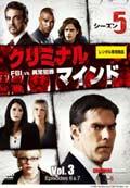 クリミナル・マインド FBI vs. 異常犯罪 シーズン5 Vol.3