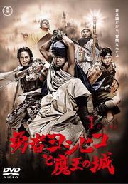 勇者ヨシヒコと魔王の城 Vol.1