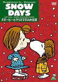 スヌーピーとクリスマスのお芝居