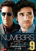 ナンバーズ 天才数学者の事件ファイル シーズン5 vol.9