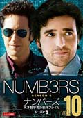 ナンバーズ 天才数学者の事件ファイル シーズン5 vol.10