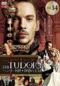 チューダーズ <ヘンリー8世 背徳の王冠> vol.14