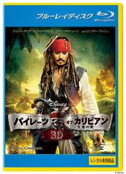 【Blu-ray】パイレーツ・オブ・カリビアン/生命(いのち)の泉 3D