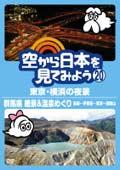 空から日本を見てみよう 20 東京・横浜の夜景/群馬県 絶景&温泉めぐり 高崎〜伊香保〜草津〜浅間山