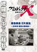 プロジェクトX 挑戦者たち 救命救急 ER誕生 〜日本初 衝撃の最前線〜