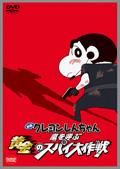 映画 クレヨンしんちゃん 嵐を呼ぶ黄金のスパイ大作戦