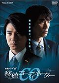 連続ドラマW CO 移植コーディネーター 1