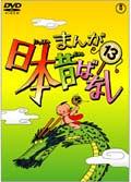 まんが日本昔ばなし 第13巻