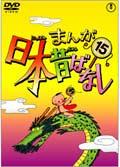 まんが日本昔ばなし 第15巻