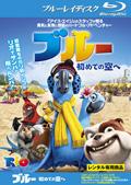 【Blu-ray】ブルー 初めての空へ