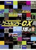 ゲームセンターCX 15.0