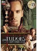 チューダーズ <ヘンリー8世 背徳の王冠> vol.15