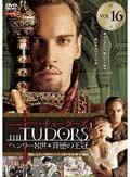チューダーズ <ヘンリー8世 背徳の王冠> vol.16