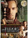 チューダーズ <ヘンリー8世 背徳の王冠> vol.17